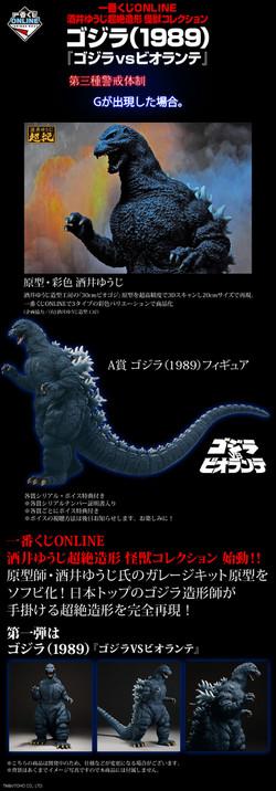 Godzilla_img
