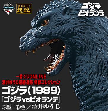 Godzilla_pc_online_img