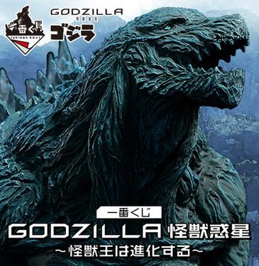 Godzilla_pc_kuji_img